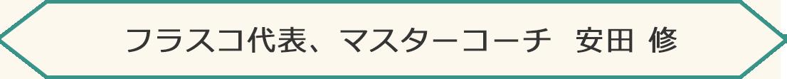 フラスコマスターコーチ 安田修