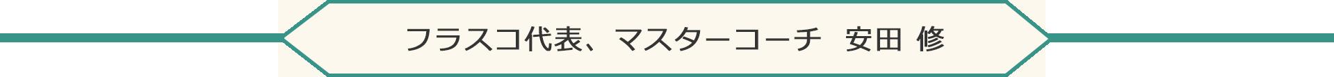 フラスコ代表、マスターコーチ 安田修
