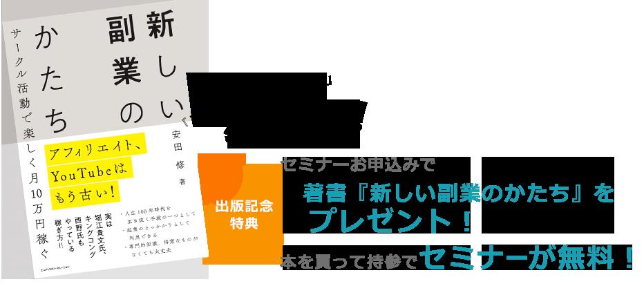 『新しい副業のかたち』発売中!