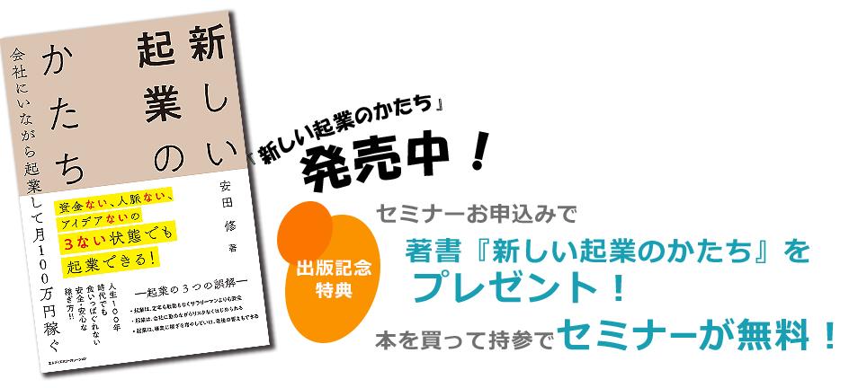 『新しい起業のかたち』発売中!