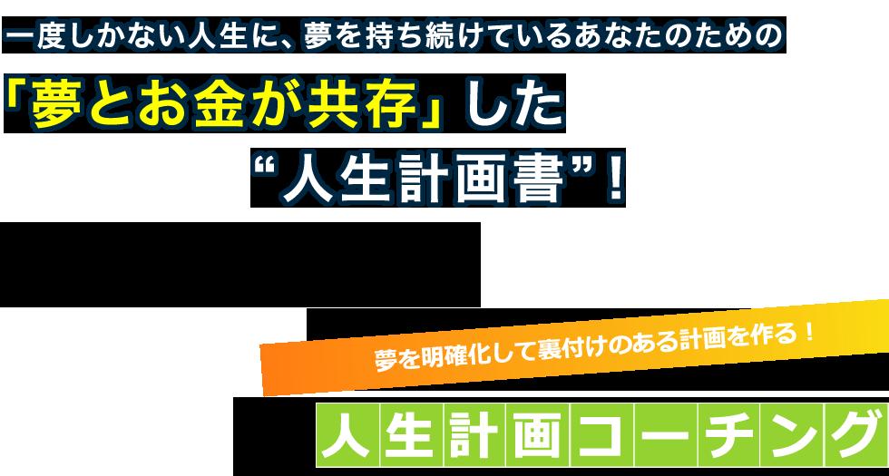 人生計画フォーラム 入会お申込み