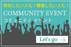 コミュニティーイベント