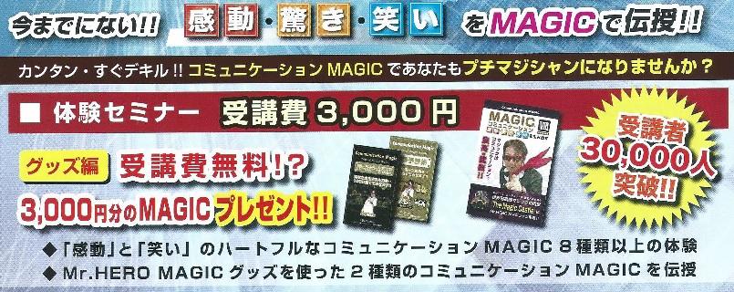 コミュニケーションマジックセミナーin熊谷