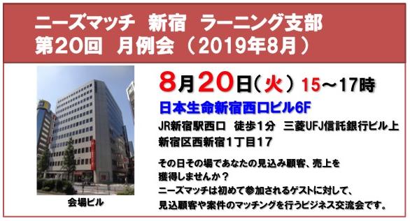 8/20ニーズマッチ・ラーニング支部 第20回月例会