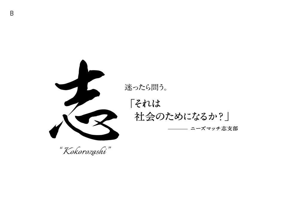 第44回ニーズマッチ 志フライデー支部 月例会
