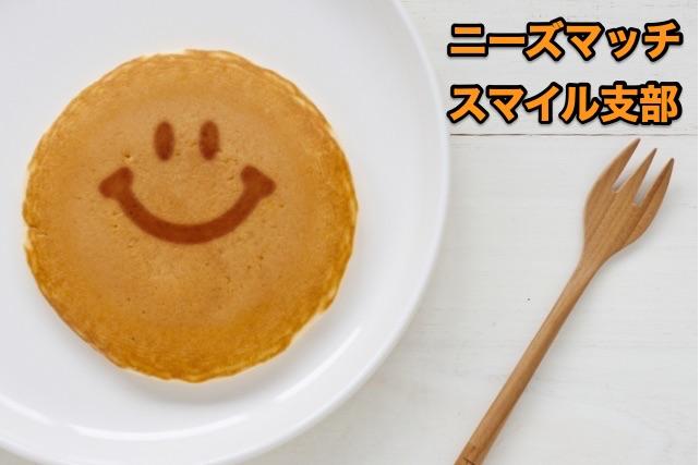 ニーズマッチ・スマイル支部 第9回月例会