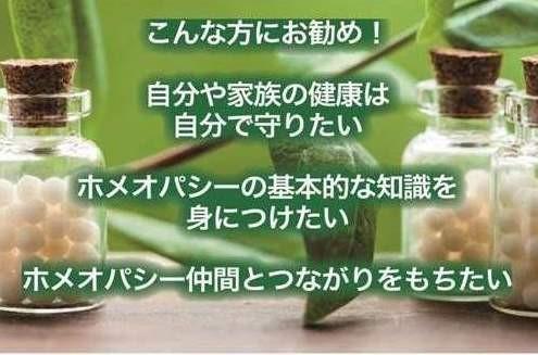ホメオパシー検定 初級(動画プレゼント付)