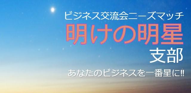 ニーズマッチ明けの明星支部スタート!!第2回月例会