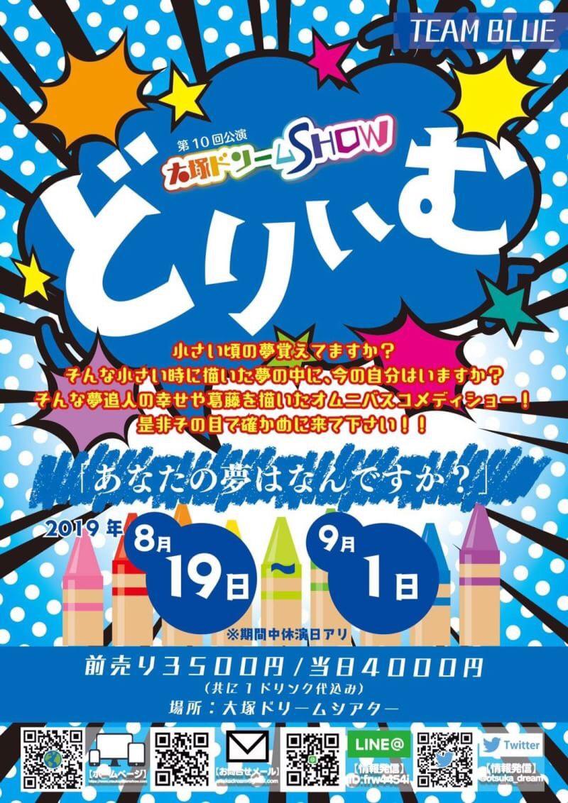 大塚ドリームSHOW第10回公演『どりぃむ』