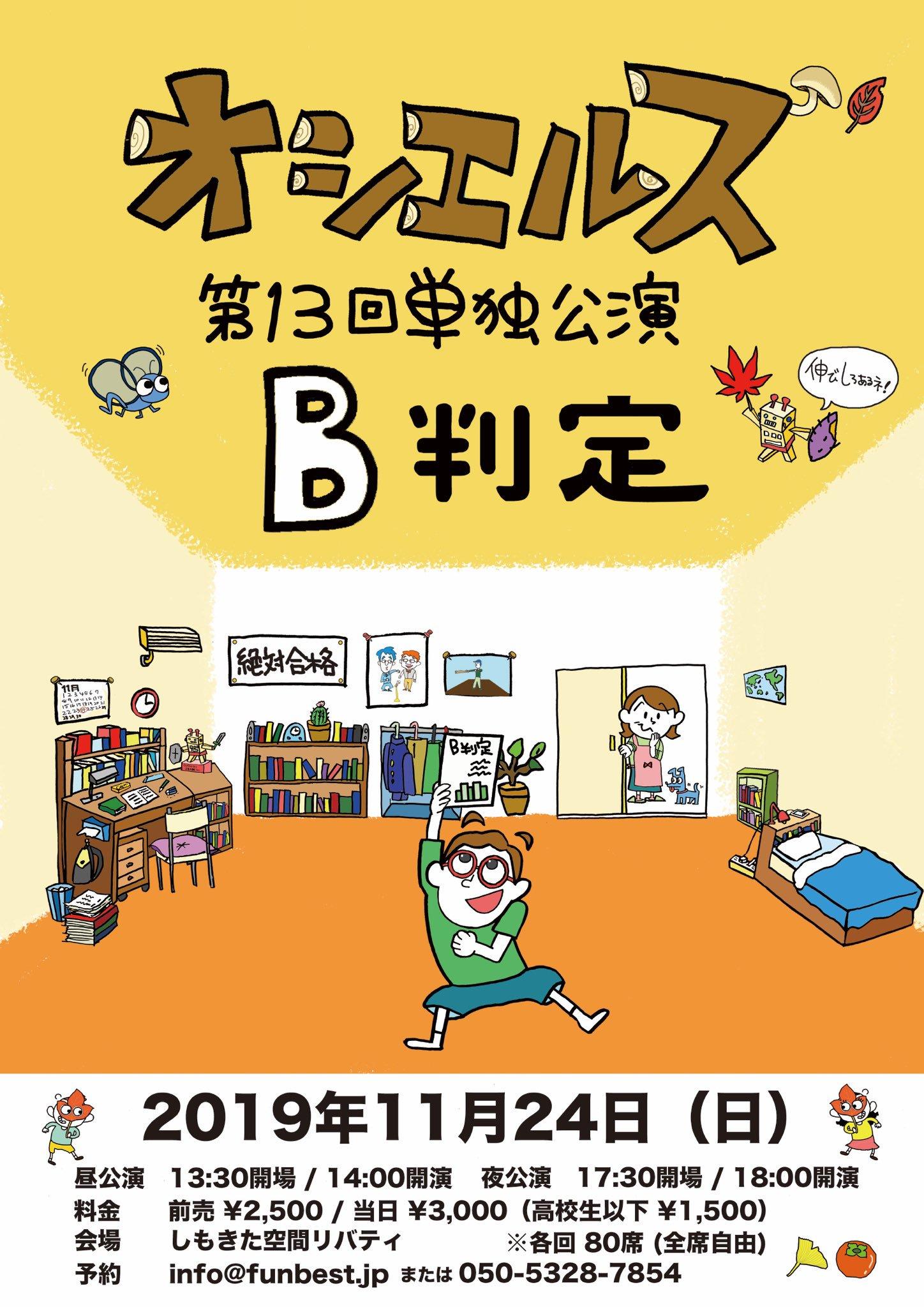 【ポイントでお笑いを観よう!】オシエルズ第13回単独公演「B判定」