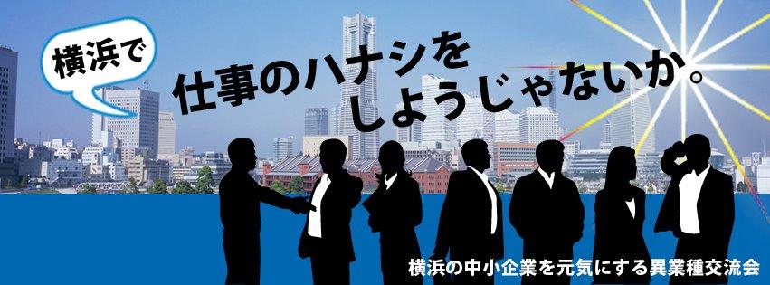 異業種交流会!第58回横浜ベイサイドマッチング with バータージャパン