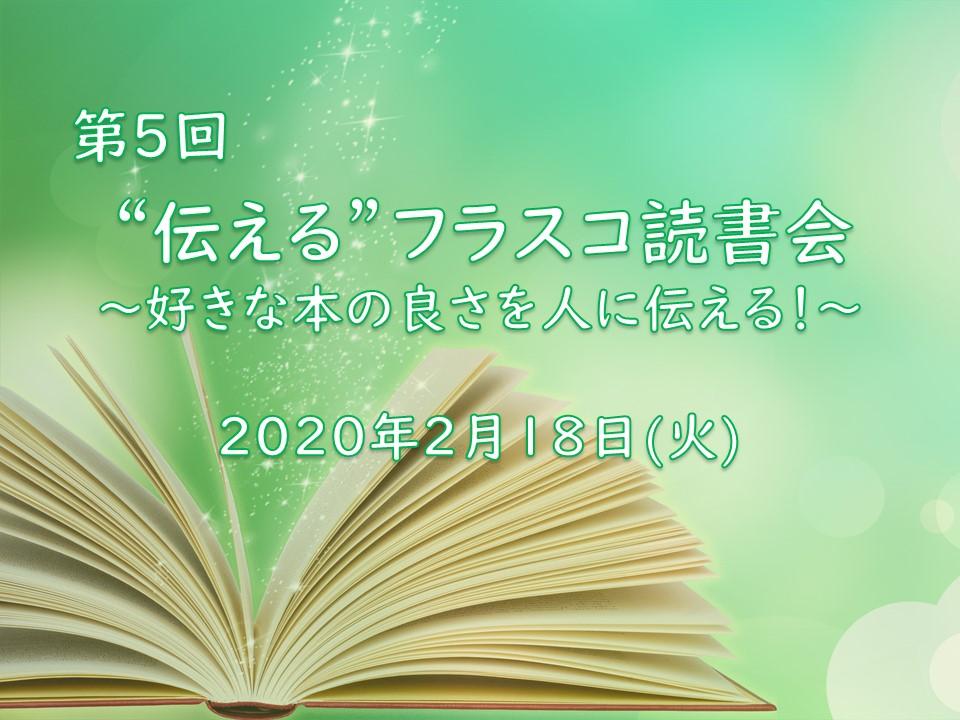 """第5回 """"伝える""""フラスコ読書会 〜好きな本の良さを人に伝える!「読まない読書会」〜"""