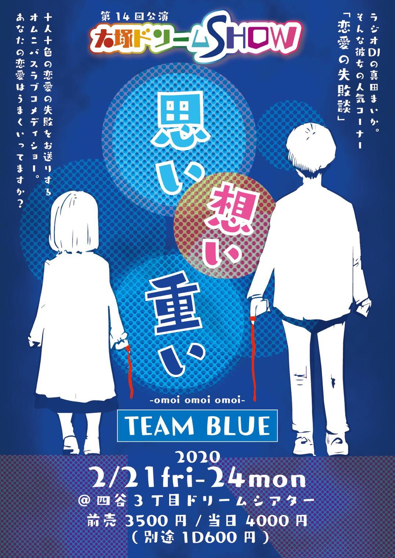 大塚ドリームSHOW  チームブルー 公演『思い・想い・重い』