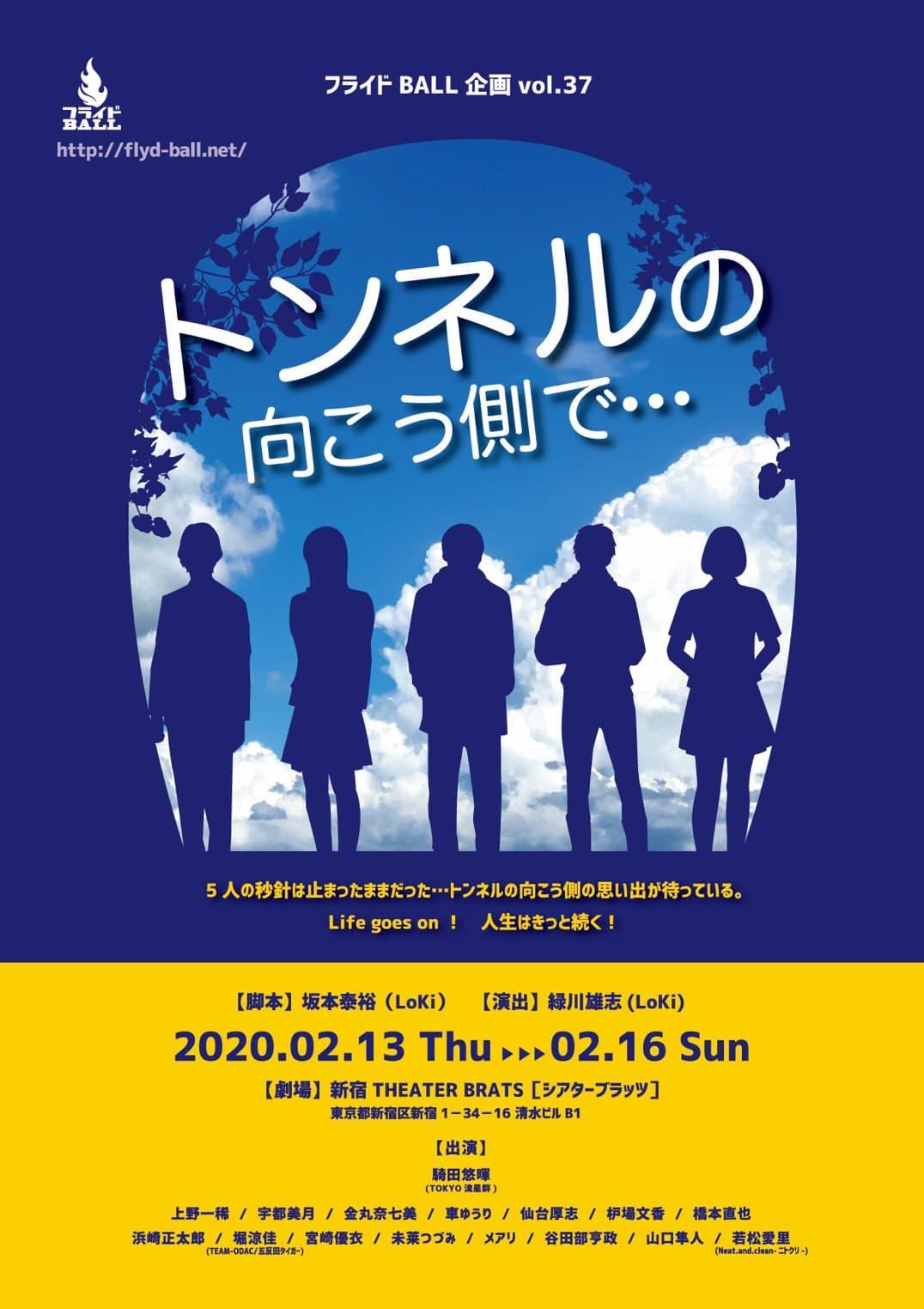 【舞台】フライドBALL企画vol.37「トンネルの向こう側で・・・」(2/13~2/16 全6回)