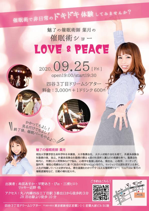 魅了の催眠術師 葉月の催眠術ショー 『LOVE&PEACE』