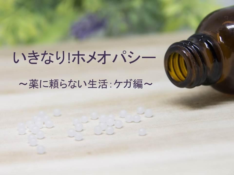 【動画開催】『いきなり!ホメオパシー』~薬に頼らない生活:ケガ編~(日時はダミー)