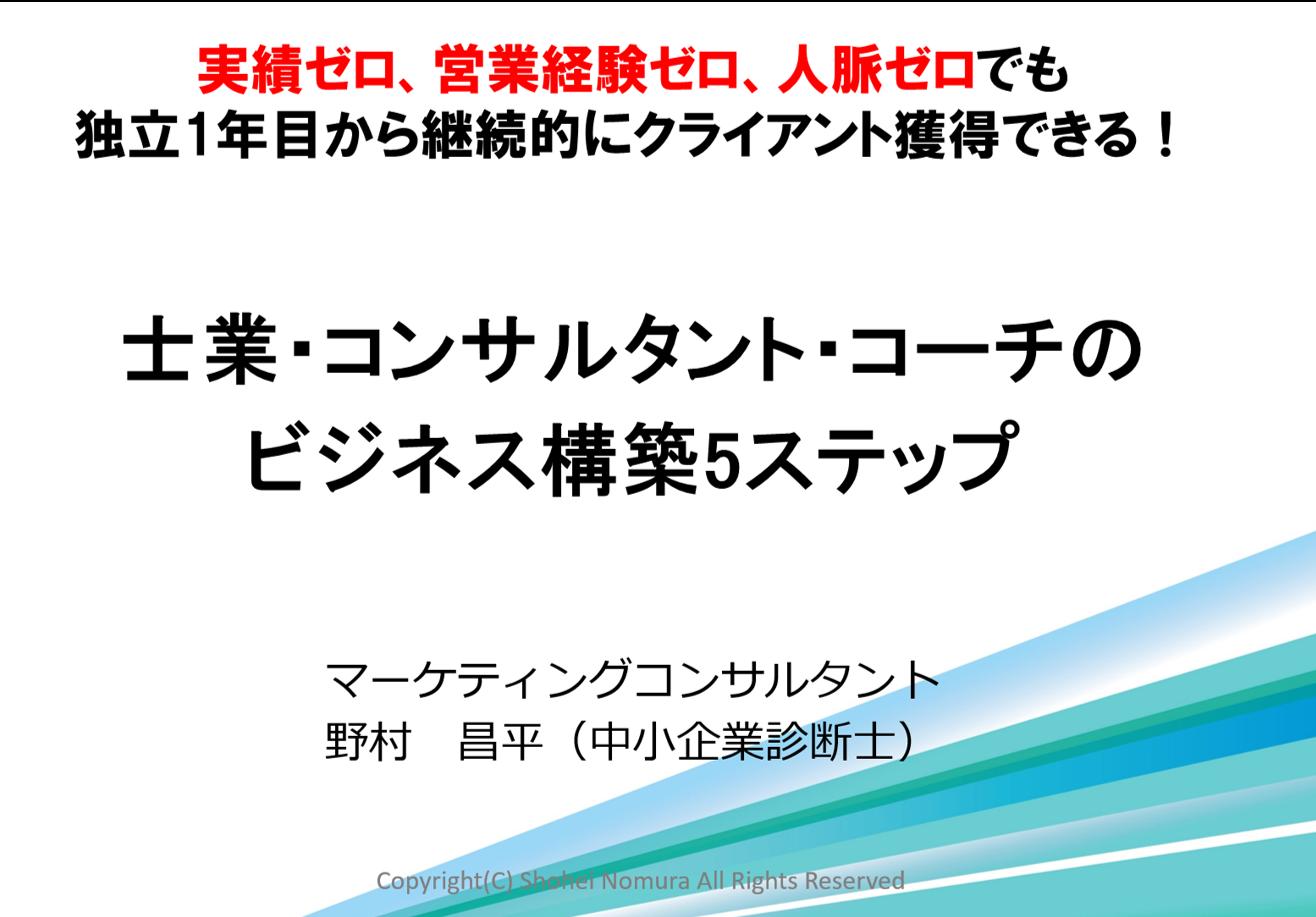 【動画受講】士業・コンサルタント・コーチのビジネス構築5ステップセミナー(日付はダミー)