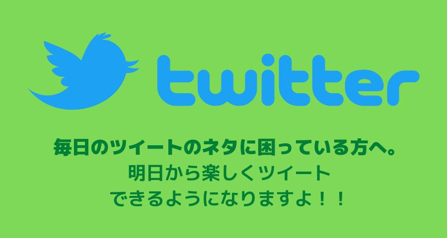 【オンライン講座】とにかく明日投稿してみる!ツイッター入門講座