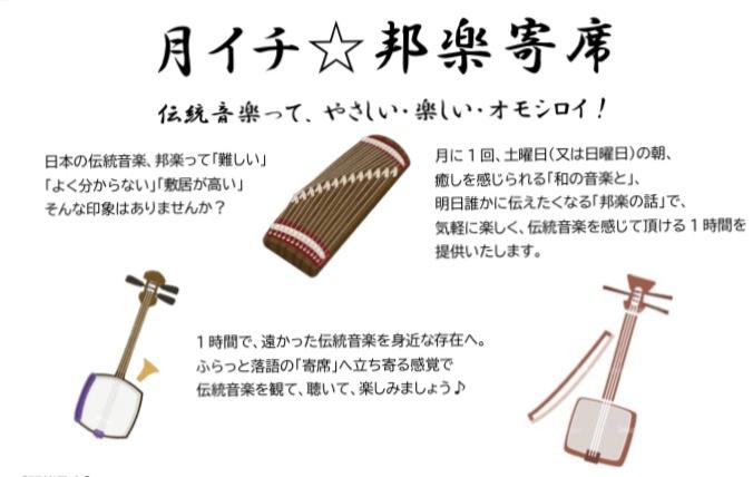 【オンラインで開催します!】月イチ☆邦楽寄席〜三味線編①〜