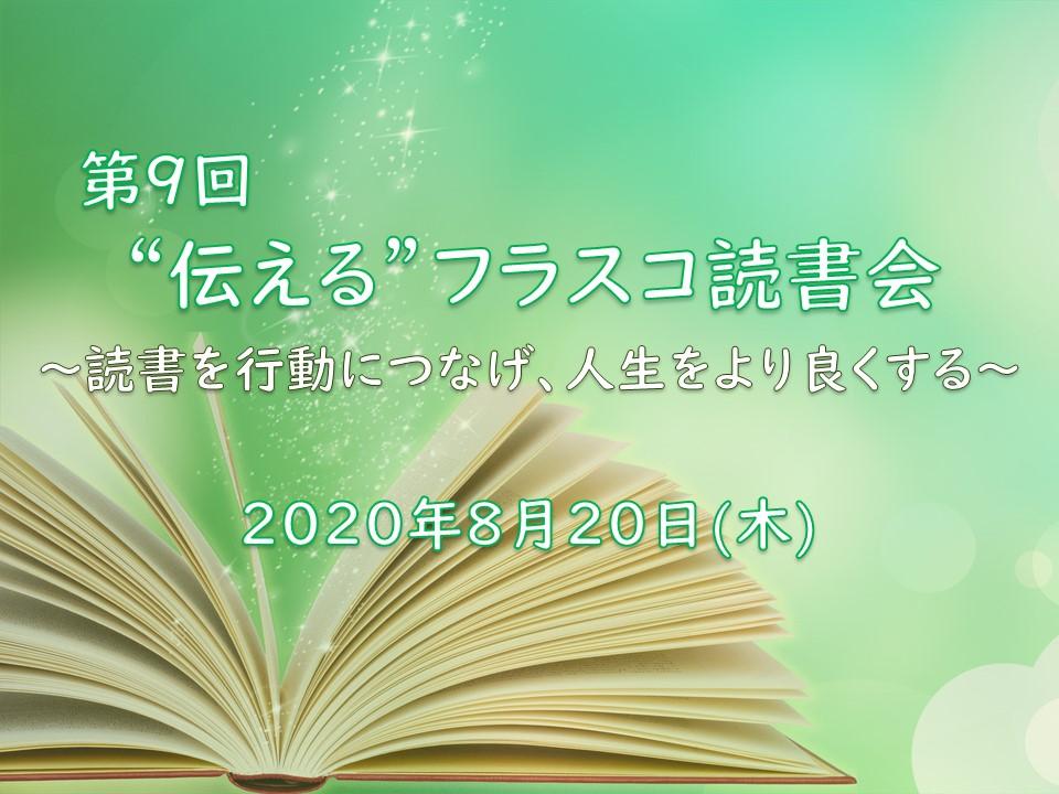 【オンライン】読書を行動に変え人生をより良くする!伝えるフラスコ読書会Vol.9