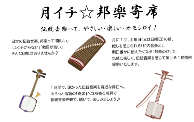 【オンライン版】月イチ☆邦楽寄席〜三味線編③