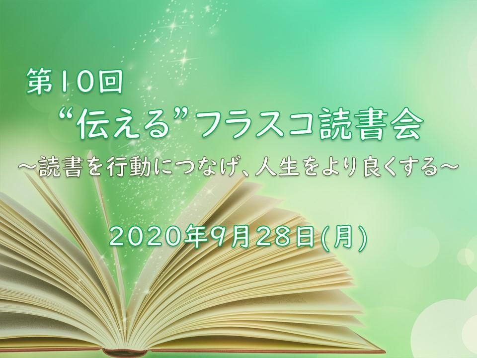 【オンライン】読書を行動に変え人生をより良くする!伝えるフラスコ読書会Vol.10