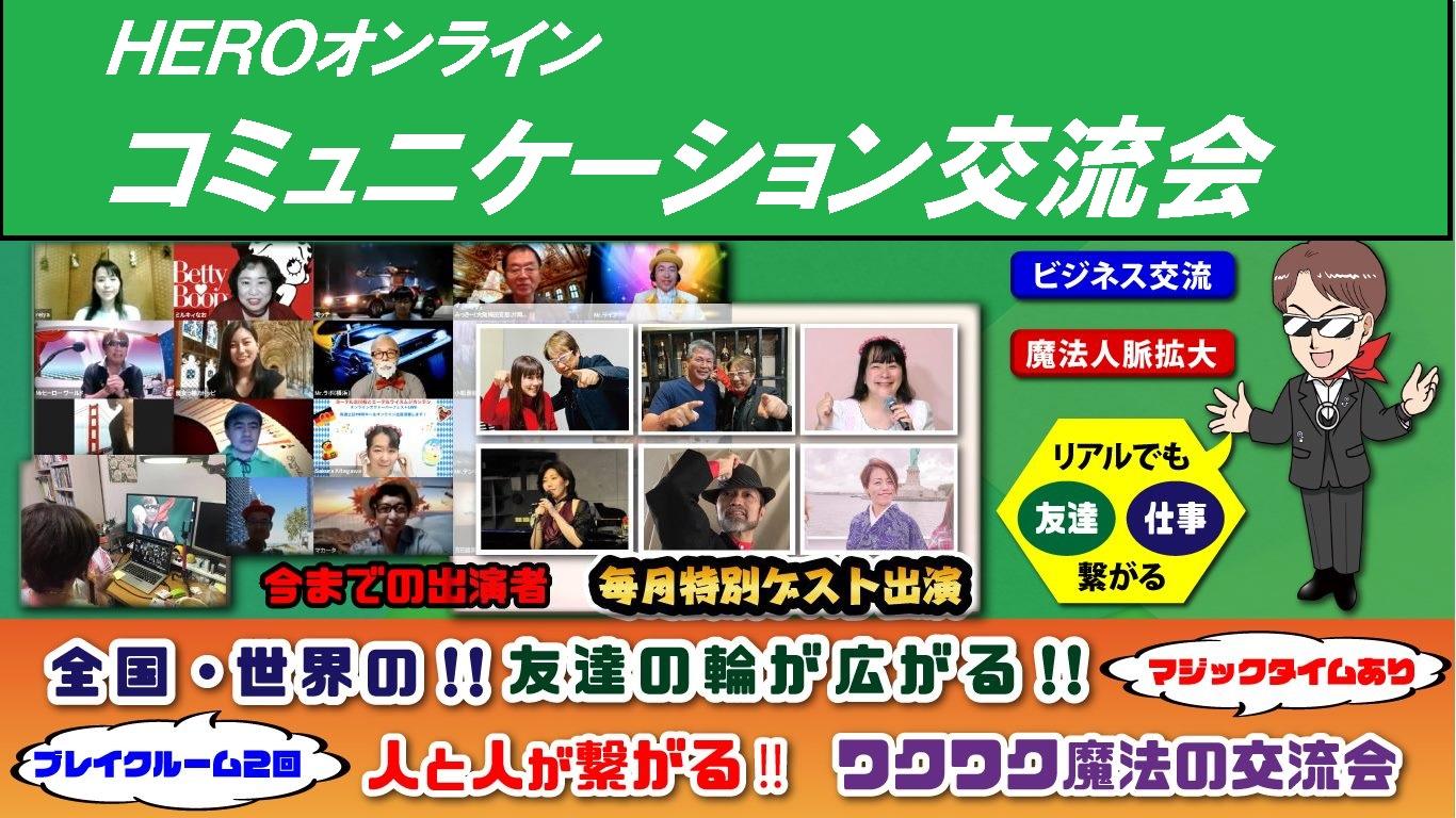 Mr.HEROのオンライン・コミュニケーション交流会(2021年3月)