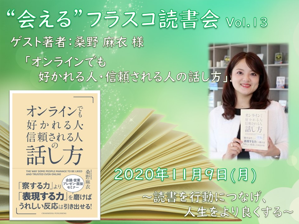 【オンライン開催】〜著者になりきるワークで読書を行動につなげる!〜第13回 会えるフラスコ読書会