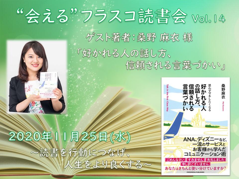 【オンライン開催】〜著者になりきるワークで読書を行動につなげる!〜第14回 会えるフラスコ読書会