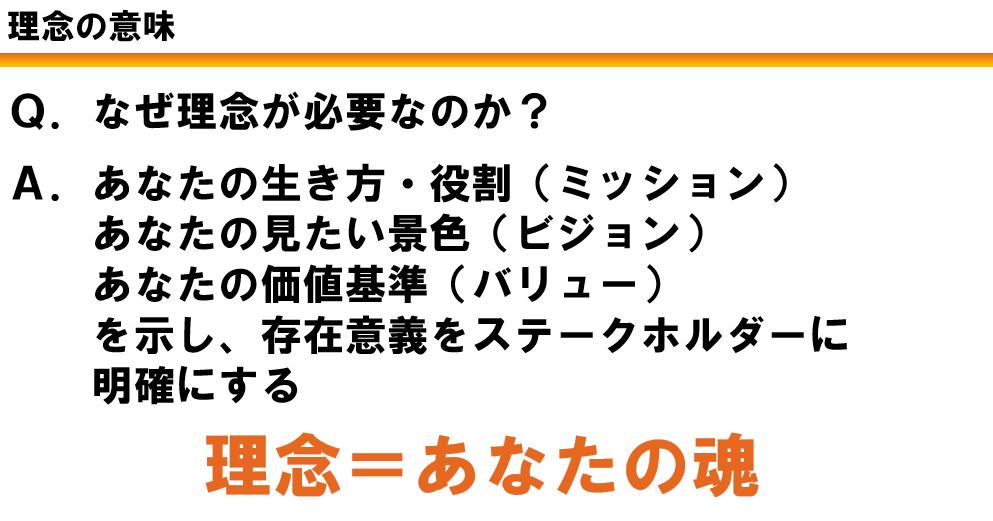 【Zoom開催】理念構築のやり方~ミッション・ビジョン・バリュー~(森田回)