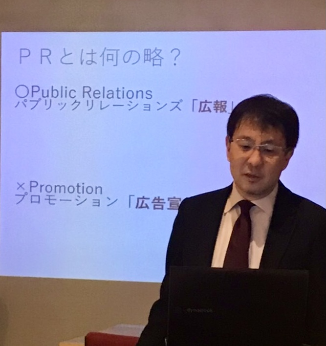 PR交流会いわゆる髙野会(フラスコ交流会)