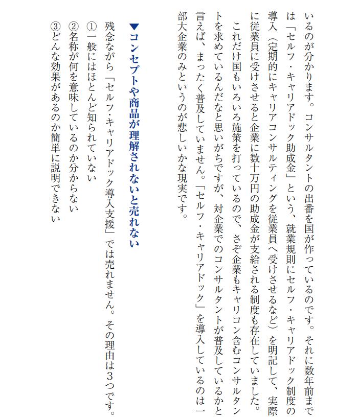 【Zoom開催】セルフ・キャリアドックの売り方実践(森田回)