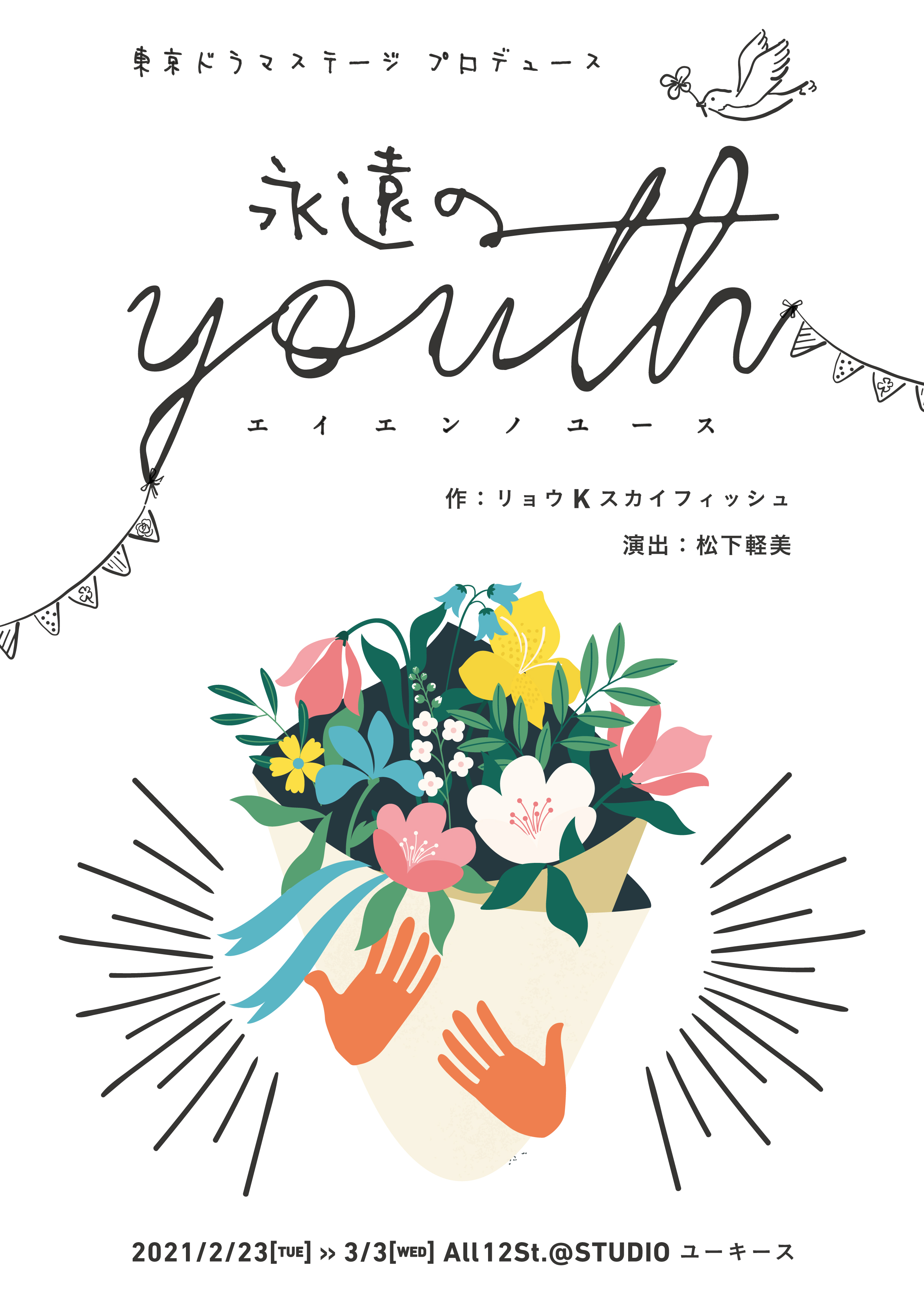 東京ドラマステージ プロデュース公演『永遠のyouth』