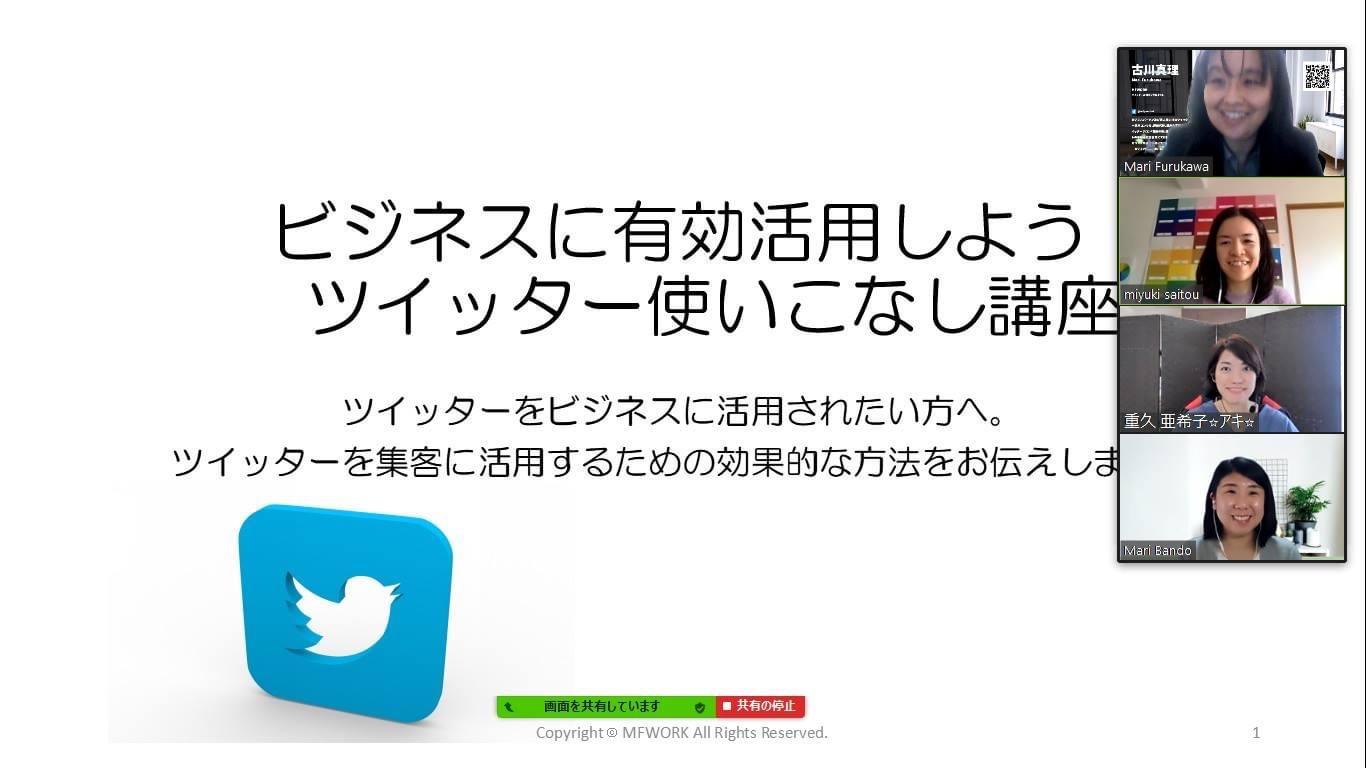 【オンライン講座】ビジネスに有効活用!!ツイッター使いこなし講座