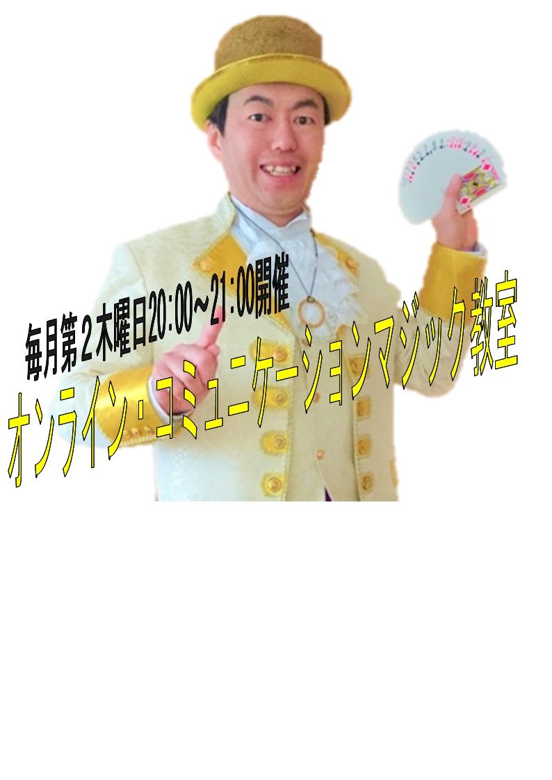 オンライン・コミュニケーションマジック講座(5月)