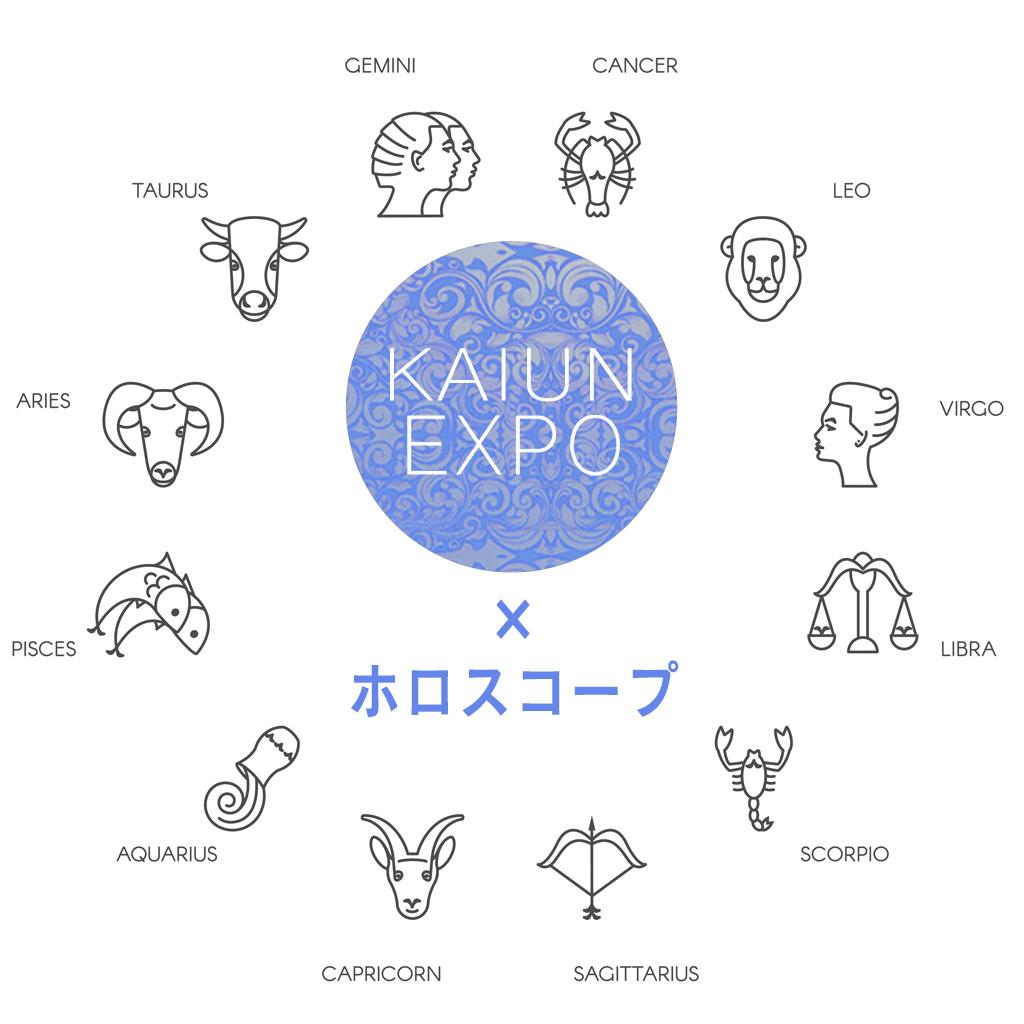 第20回 開運EXPO×ホロスコープ(2021年5月)