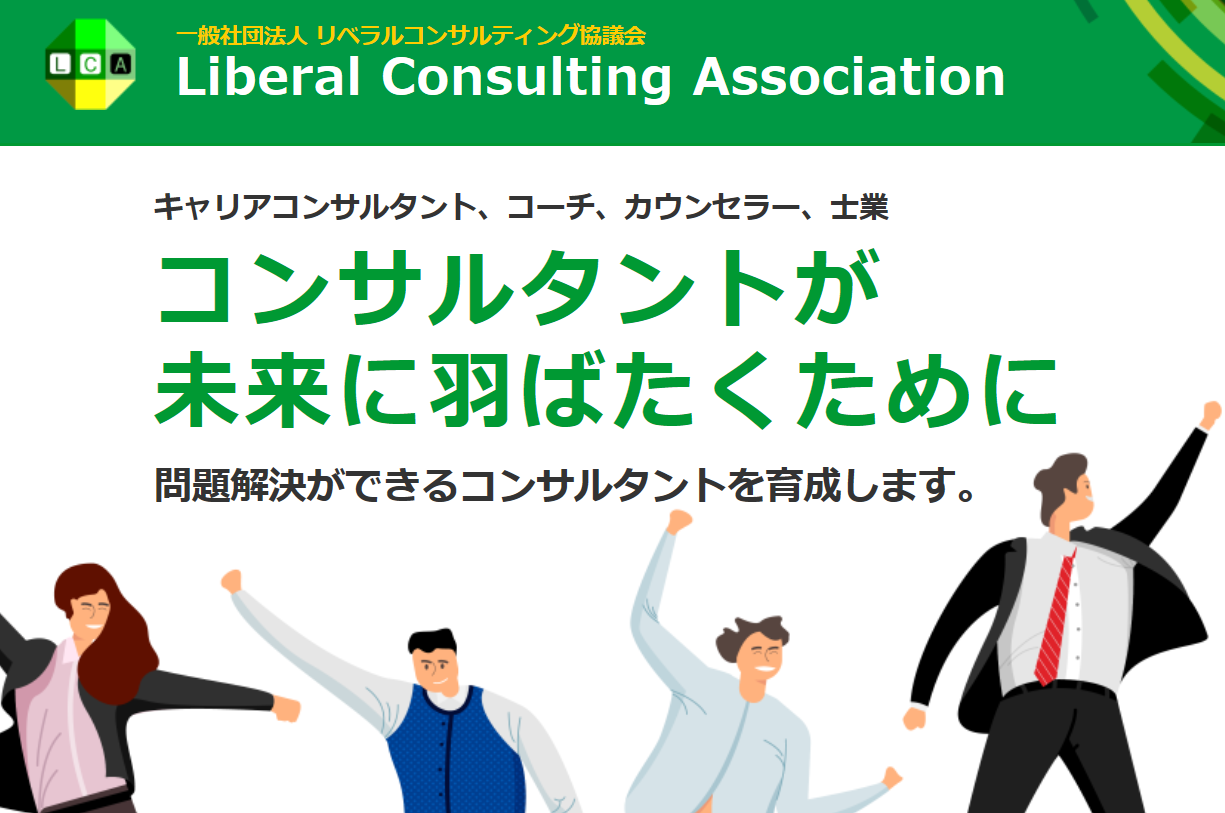 【Zoom開催】リベラルコンサルティング交流会(フラスコ交流会)