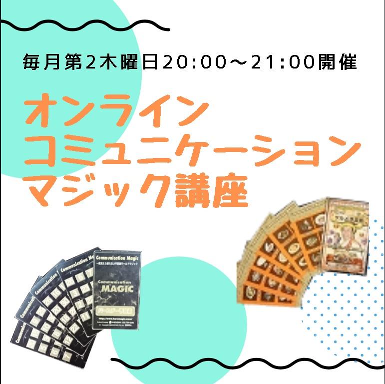 オンライン・コミュニケーションマジック講座(11月)