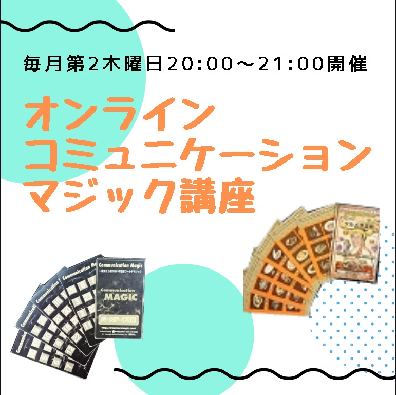 オンライン・コミュニケーションマジック講座(12月)