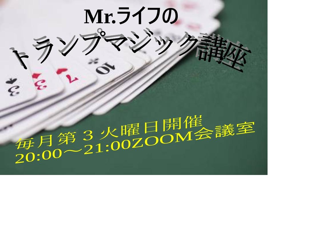 Mr.ライフのオンライントランプ講座(9月)