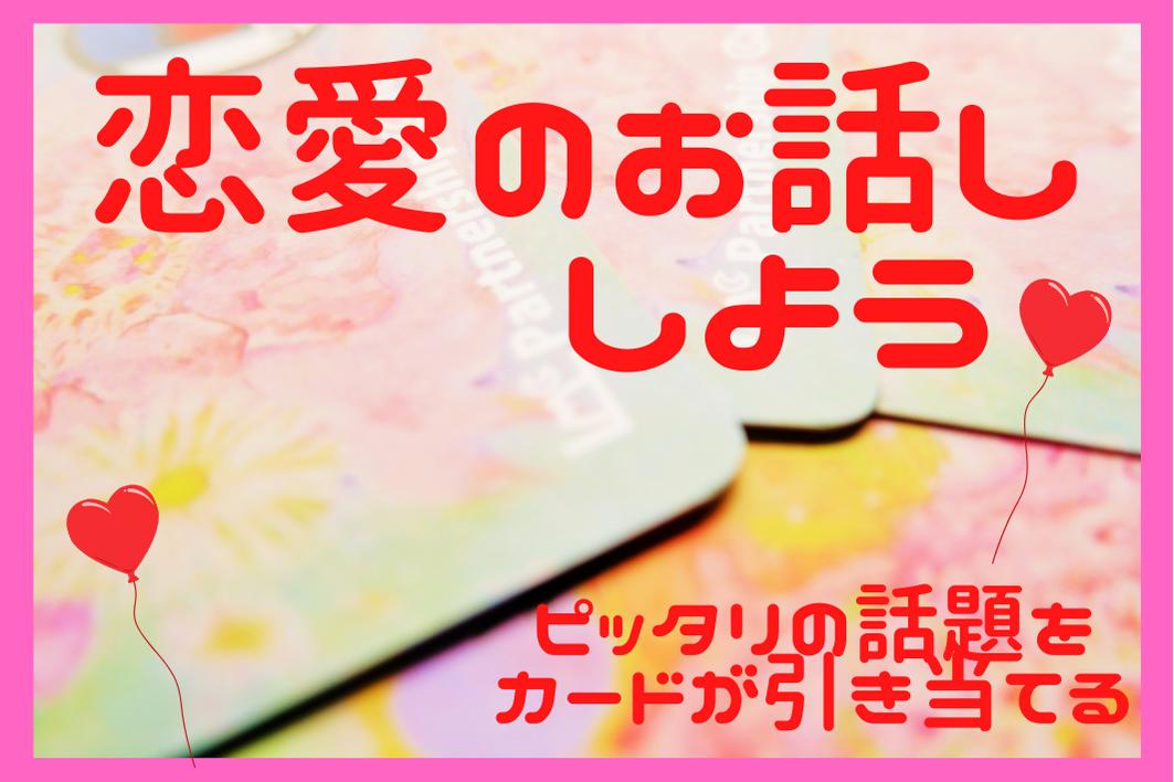 恋愛ブランチ・フラスコ交流会