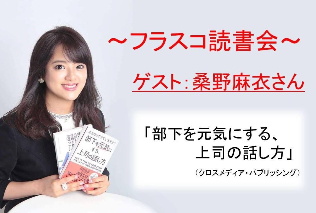 フラスコ読書会〜著者に直接質問!行動!〜