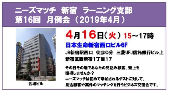 4/16ニーズマッチ・ラーニング支部 第16回月例会