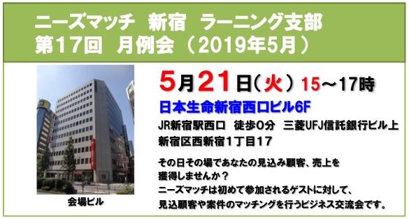 5/21ニーズマッチ・ラーニング支部 第17回月例会